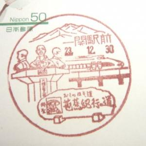 【東北】本日の風景印 23/12/30 一関駅前局