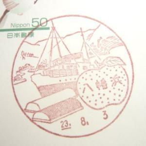 本日の風景印 23/08/03 八幡浜局