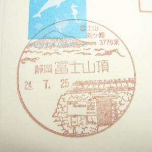 本日の風景印 ~静岡・富士山頂局~