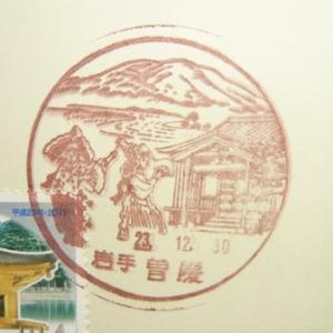 【東北】本日の風景印 23/12/30 岩手・曽慶局