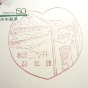 【東北】本日の風景印 23/12/28 秋田・二ツ井局