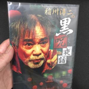 ローソンで稲川淳二さんのDVD買いました!