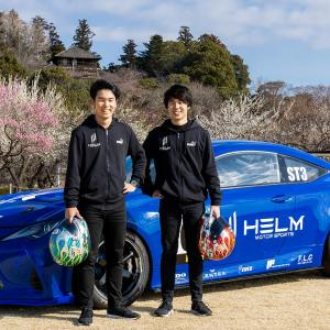 【S耐】平木湧也&平木玲次兄弟が地域密着型チーム『HELM MOTORSPORTS』設立