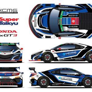 【S耐】KCMGがST-XにホンダNSX GT3エボを投入。開幕2戦では大津弘樹もドライブ
