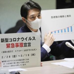 【私事】いよいよ北海道がヤバい‥‥。