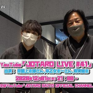 本日21:00〜 JOTARO live #41