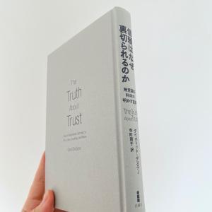 自分と他人 人間を知るための一冊《 信頼はなぜ裏切られるのか 》