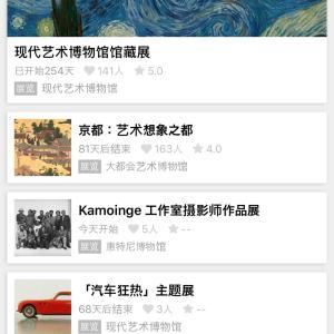 今の私に必要なアプリ iMuseum