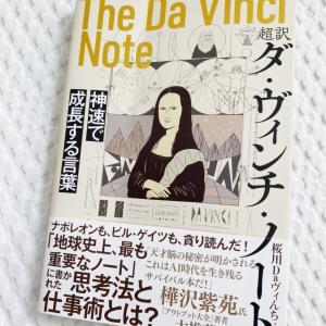 <本> ダ・ヴィンチ・ノート