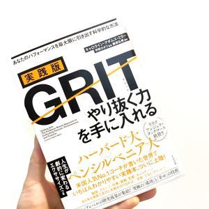本・GRIT 実践版