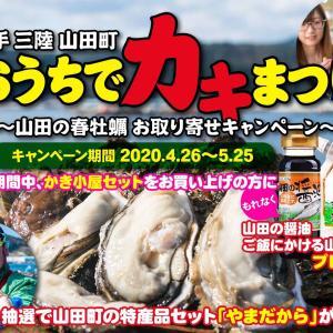 山田の牡蠣