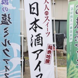 日本酒アイス in 新潟