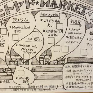 10/17(土)人宿町でイベント!