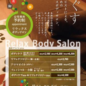 Relax Body Salon
