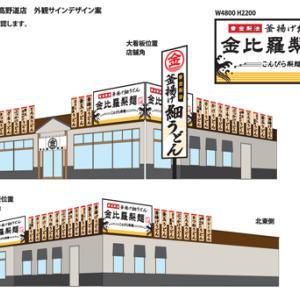 金比羅製麺 枚方 高野道店がOPENしました