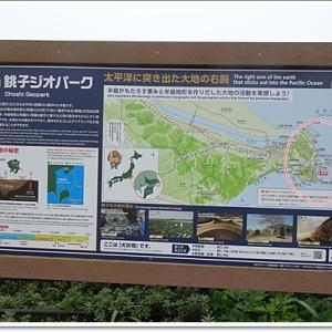銚子へドライブに行きました♪~最初は犬吠埼灯台へ