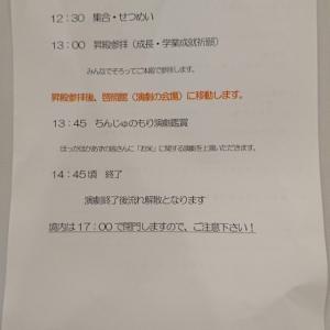 """""""靖国神社イベント秋のめぐみ親子の集い2019"""""""