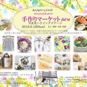 ワークショップのお知らせ minahan手作りマーケット6月16日(日)開催