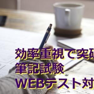 就活の筆記試験&Webテスト対策方法・効率重視