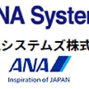 【就活実体験】ANAシステムズの採用(グループディスカッション)・評判