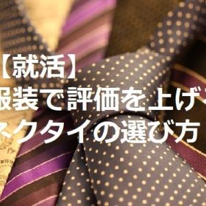 【就活】服装で評価を上げる方法・ネクタイの選び方