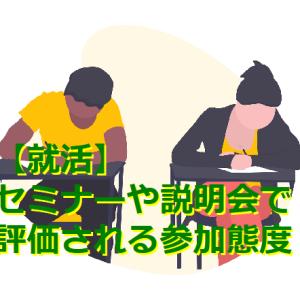 【就活】セミナーや説明会のNG行動と好評価される参加態度
