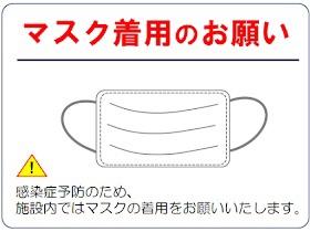 ◆お願い◆マスク着用のご協力をお願いいたします。