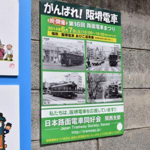 阪堺線の路面電車まつり&新LRT