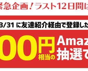 本日ラスト!ポイントタウン新規登録で400円プレゼント!Amazonギフト券獲得のチャンスも!