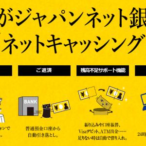 ちょびリッチから神案件復活!ジャパンネット銀行!