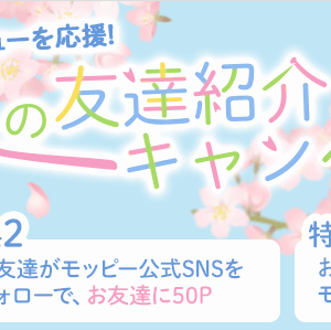 ポイ活デビュー応援の神企画!モッピーで春の友達紹介キャンペーン!