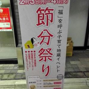 節分祭り@神楽坂店