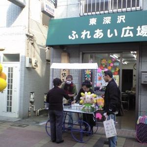 今日はひな祭り!東深沢商店街逸品フェア☆