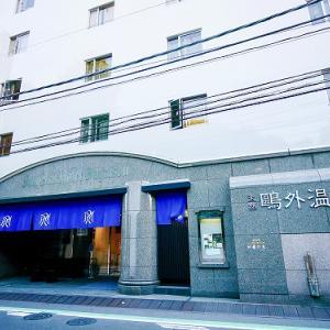 東京_鴎外温泉  水月ホテル鴎外荘
