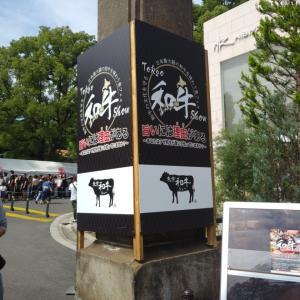 東京和牛ショー2019