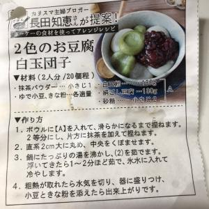白玉だんご作り!白玉あずき(^^)!息子の成長!