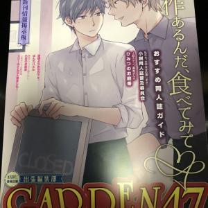 J庭のパンフレット『ガーデンガイド47』をゲット&今後のイベント参加予定