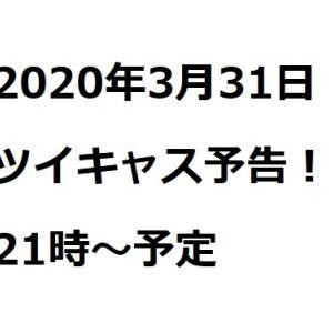 2020年3月31日ツイキャス予告!21時~予定です。