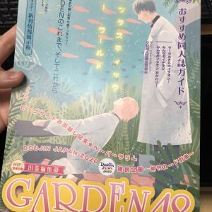 J.GARDEN48開催中止のお知らせ&web上でのエアJ庭についてのお知らせ