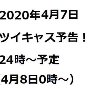 本日のツイキャス予告!2020年4月7日24時(8日0時)ごろから予定!