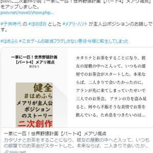 『乙女ゲームの破滅フラグしかない悪役令嬢に転生してしまった…』の二次創作小説の続きをアップ!#4