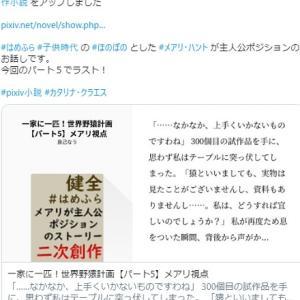 『乙女ゲームの破滅フラグしかない悪役令嬢に転生してしまった…』の二次創作小説の続きをアップ!#5