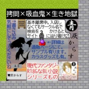 明日は、『敬語男子プチオンリー』というpictSQUAREのイベントにサークル参加しています
