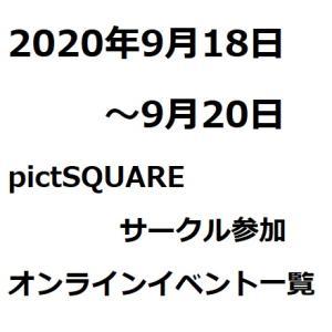 2020年9月18日~9月20日、pictSQUAREオンライン同人即売会、参加イベント紹介