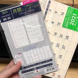 こんな物を購入しました@2021年のシステム手帳リフィル&卓上カレンダー
