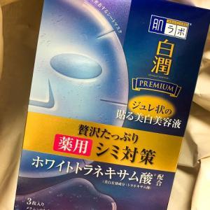ロート製薬さんの「肌ラボ 白潤プレミアム 薬用浸透美白ジュレマスク」を使用してみました。