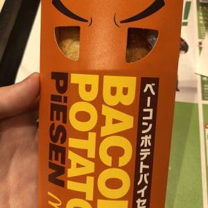 マクドナルドの『ベーコンポテトパイセン』!!