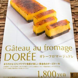 とろけてしまいそうな美味しさ!『デカダンス ドュ ショコラ』さんの『ガトーフロマージュドレ』