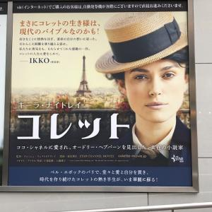 (※ネタバレ感想あり)映画『コレット』を観てきました!