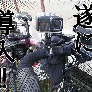 密かに導入!アクションカメラ